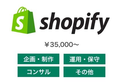 Shopifyのご相談・ご依頼お待ちしています!
