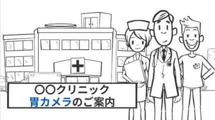 看護師が医療系アニメーション制作いたします。1分1万円〜