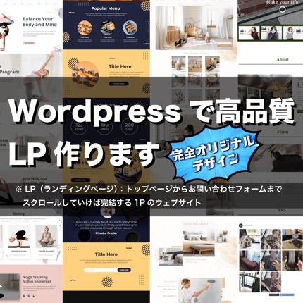 【格安・高品質】WordpressでLP制作します【完全オリジナルデザイン】