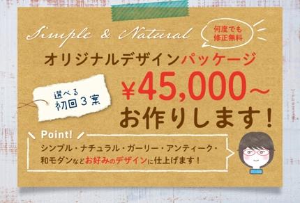 オリジナルデザイン「パッケージ」¥45,000〜お作りします!