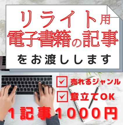 売れる【電子書籍用】記事を格安で即納で提供します