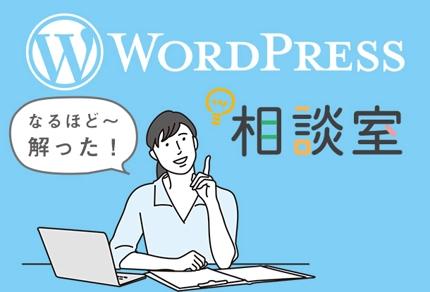 ワードプレス相談室★現役WEBデザイナーがお答えいたします。