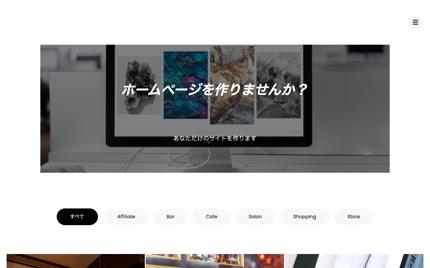修正無制限コミコミ1万円でホームページを作成します