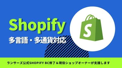 Shopify 多言語・多通貨対応します【越境EC向け】