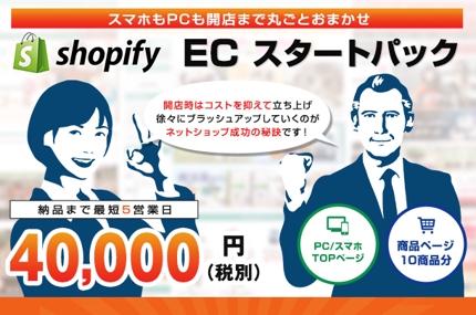 Shopifyスタートパック(PC・スマホ/TOP+商品ページ10点)制作一式