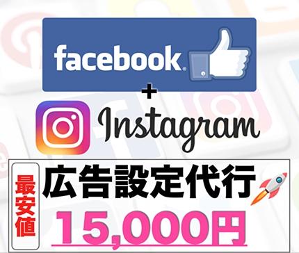 Instagram広告設定代行します!アカウント作成〜全て丸投げ!