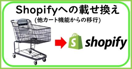 ネットショップ(ECサイト)をShopifyに載せ替えたい・移行作業