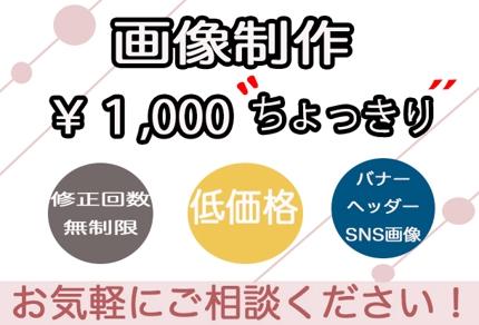 【格安1000円!】バナー制作いたします!