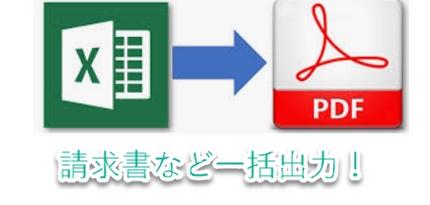 リストから請求書など一括PDF出力するEXCEL(VBA)