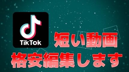 【TikTok他】Short動画の編集します!