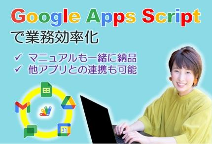 GoogleAppsScriptで業務効率化
