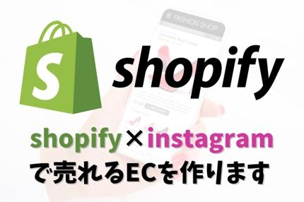 shopify×インスタで売れるECを作ります