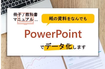 紙の資料をパワーポイントでデータ化します