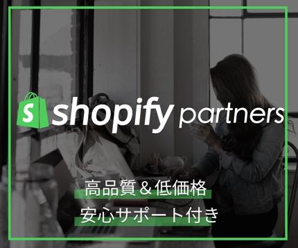 【今だけ1名様限定】Shopifyで高品質なECサイトを制作します
