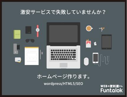 Wordpressを使ったホームページ製作