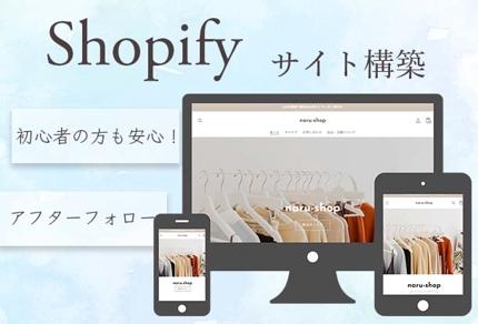 ShopifyでECサイト構築。初心者の方にもわかりやすく説明します!