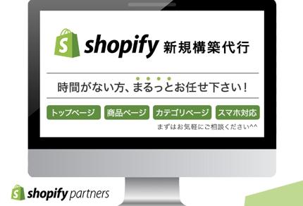 【shopify構築代行】出店したいけど時間がない方、まるっとお任せください!