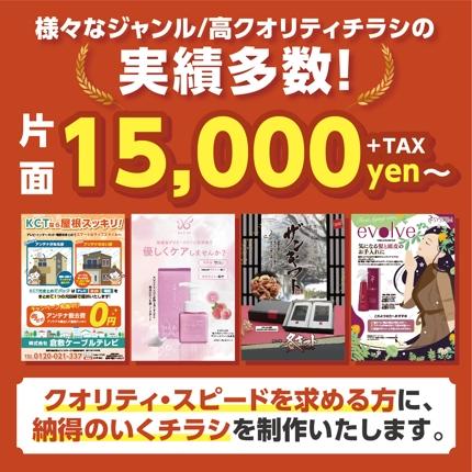 チラシデザイン【様々なジャンルの実績多数】片面15000円