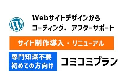 WordPress(ワードプレス)を使ったサイト・ページ制作