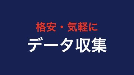 【100件/1000円】データ収集・リスト作成