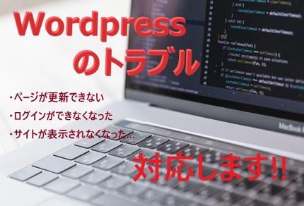 Wordpressのトラブル修正