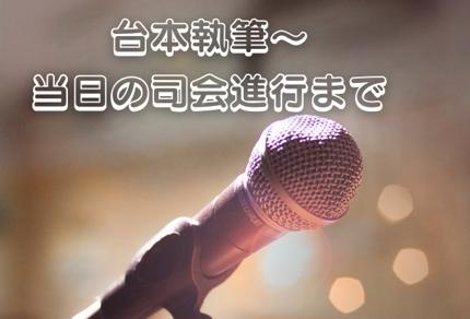司会台本執筆〜当日の司会進行