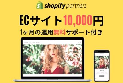 Shopifyによるオンラインショップ・通販・ネットショップなどのECサイト構築