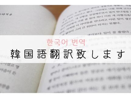 韓国語翻訳致します。