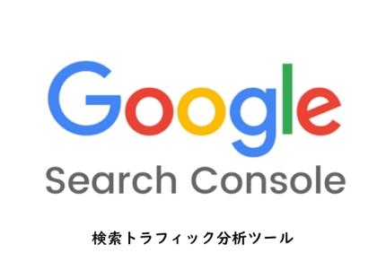 Google サーチコンソールの導入代行を行います