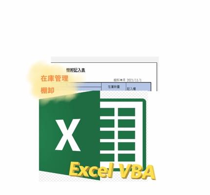 【在庫管理・棚卸】Excelで事務作業を効率化