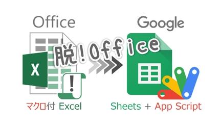 プロにお任せ!脱Excelのお手伝い★マクロもスプレッドシートに完全移行!