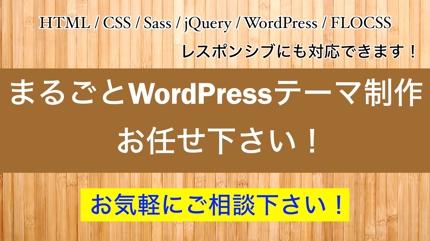 まるごとWordPressテーマ格安制作できます