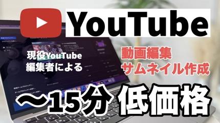 【現役YouTube編集者】サムネイル作成・動画編集承ります!