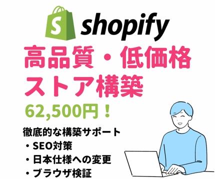 ECサイトをShopifyで構築します。SEO対策なども徹底的にサポート致します