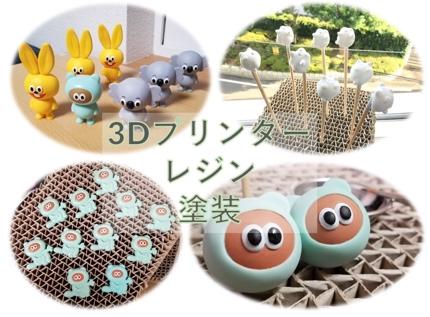 3Dプリンター成形品、レジン成形品 塗装