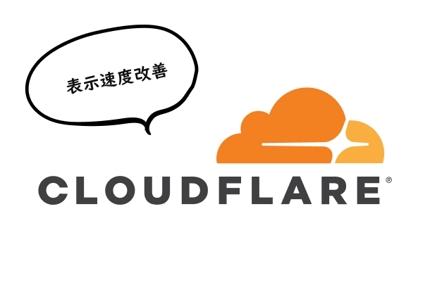 Cloudflare を利用したウェブサイトのパフォーマンス向上を行います