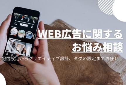 Web広告に関するお悩み相談(配信設定/CV設定/キーワード・クリエイティブ)