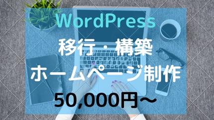 Wordpressでホームページ作ります!
