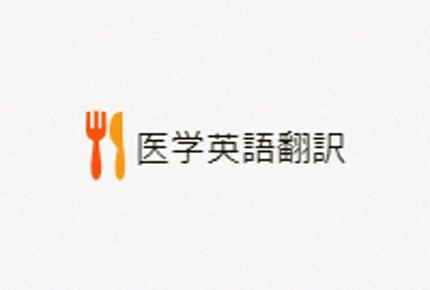 医学英語翻訳  日→英 (5円/1字)、 英→日 (10円/ 1word)
