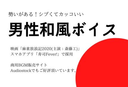 【ボイス素材】シブくて勢いのある和風掛け声/江戸っ子ボイス/男性ボイスサンプル