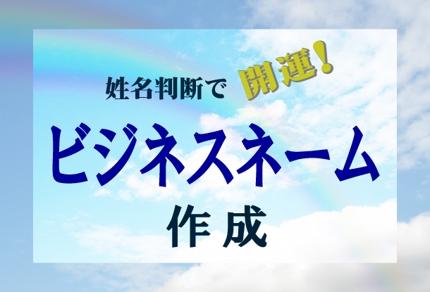 成功へのお手伝い!姓名判断で開運!ビジネスネーム作成