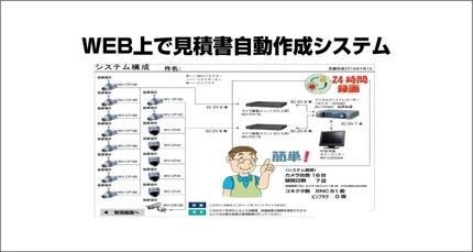 web上での見積書作成支援システム