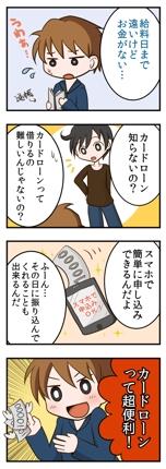 4コマ漫画作成