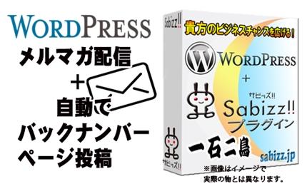 メルマガ配信システム(wordpress用)
