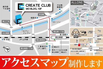 デザイン地図制作します。店舗案内やサイト掲載用のわかりやすいアクセスマップ