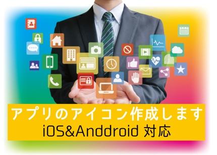 スマートフォンアプリアイコンの制作