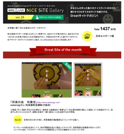 Bindを使用したWebサイト制作支援