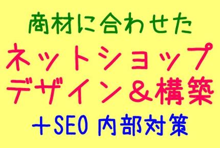 売れるECサイト/ネットショップのデザイン&構築&SEO