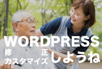 WORDPRESSの修正・カスタマイズ