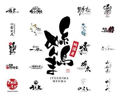 ロゴ製作(筆文字)